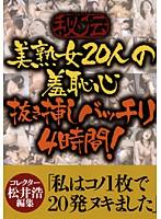 (waka208)[WAKA-208] 秘伝 美熟女20人の羞恥心 抜き挿しバッチリ4時間 ダウンロード