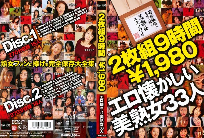 淫乱の人妻、川奈まり子出演のフェラ無料動画像。エロ懐かしい美熟女33人9時間