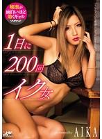 「1日に200回イク女 AIKA」のパッケージ画像