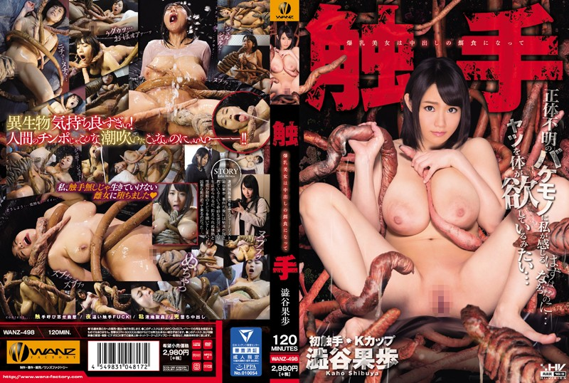 wanz00498pl WANZ 498 Kaho Shibuya   Tentacles, A Busty Beauty Becomes Nakadashi Prey