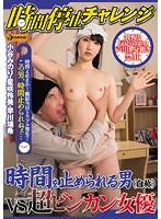 wanz00646[WANZ-646]時間停止チャレンジ 時間をとめられる男(自称)VS超ビンカン女優