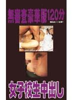 (wav001)[WAV-001] 女子校生中出し1 ダウンロード