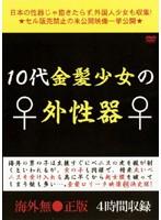 10代金髪少女の外性器 ダウンロード