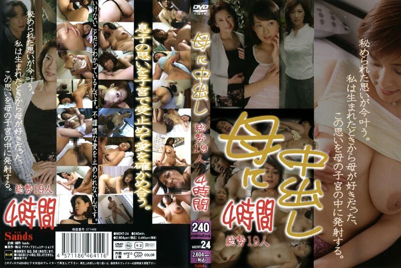 熟女、増田ゆり子出演の近親相姦無料動画像。母に中出し4時間
