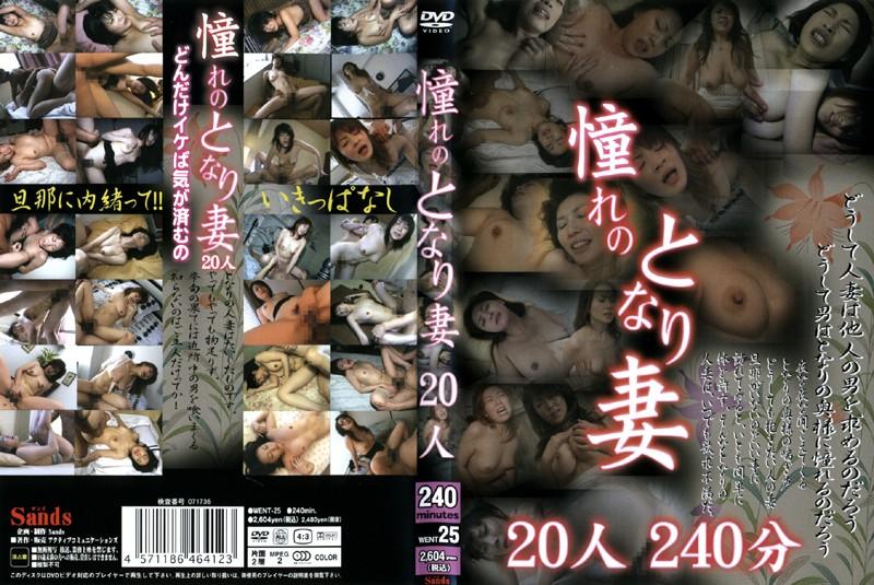 奥様、東千恵出演の騎乗位無料熟女動画像。憧れのとなり妻20人