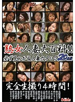 (went35)[WENT-035] 熟女人妻大百科!! ダウンロード