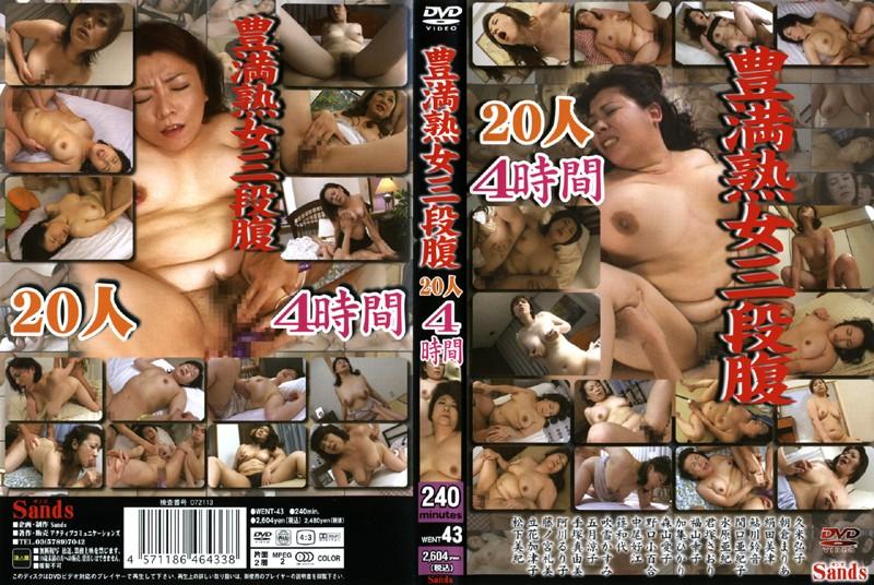 ぽっちゃりの人妻、絹田美津出演の無料動画像。豊満熟女三段腹