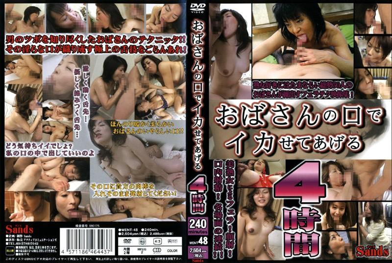 熟女、佐藤ゆり子出演のフェラ無料動画像。おばさんの口でイカせてあげる