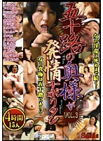 (went53)[WENT-053] 五十路の奥様が発情ナポリタン VOL.3 ダウンロード