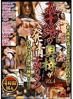 五十路の奥様が発情ナポリタン VOL.4 ダウンロード