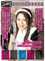 Marionette Lady #01 星川ヒカル ダウンロード