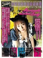 Marionette Lady #02 緒川さら ダウンロード