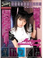 Marionette Lady #04 星野つぐみ ダウンロード