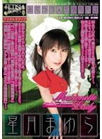 (wfb019)[WFB-019] Marionette Lady #05 星月まゆら ダウンロード