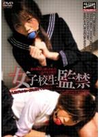 女子校生監禁 佐藤みるく・小湊未来 ダウンロード
