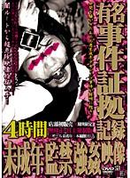 有名事件証拠記録 ○成年監禁強姦映像