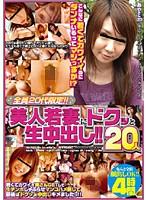 (whjl001)[WHJL-001] 全員20代限定!! 美人若妻にドクッと生中出し!! 20人 ダウンロード