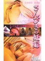 (whw001)[WHW-001] さんびきの妊婦 とっても淫らな妊婦たち ダウンロード
