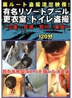 (wiov001)[WIOV-001] 有名リゾートプール更衣室・トイレ盗撮 ダウンロード