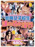 (wiyx001)[WIYX-001] 街角女子校生 連れ込み淫行 ダウンロード
