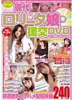 素人式 現代ロ○ータ娘援交DVD ダウンロード