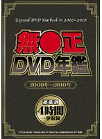 無●正DVD年鑑 2000年〜2010年