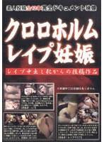 (wjjv001)[WJJV-001] クロロホルムレイプ妊娠 ダウンロード