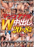 (wjtx001)[WJTX-001] マンコアナルW中出し20人8時間 ダウンロード