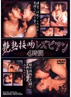 艶熟接吻レズビアン 4時間 ダウンロード