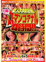 素人大発射企画 口・マンコ・アナル4時間!! ダウンロード