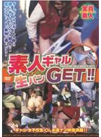 (wqev001)[WQEV-001] 素人ギャル生パンGET!! ダウンロード