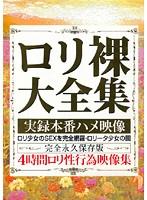 ロリ裸大全集 実録本番ハメ映像 ダウンロード