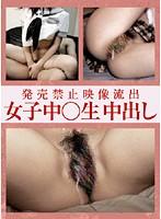 (wqmx001)[WQMX-001] 発売禁止映像流出 女子中○生 中出し ダウンロード