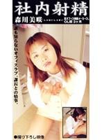 社内射精 森川美咲 OL歴3ヶ月 ダウンロード