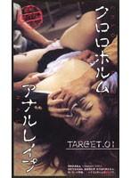クロロホルムアナルレイプ TARGET 01 ダウンロード