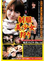 (wsn00015)[WSN-015] 制服美少女狩り【姫村のどか】 ダウンロード