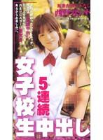 (wss002)[WSS-002] 女子校生中出し 西野カンナ ダウンロード