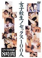 (wvgx001)[WVGX-001] 女子校生ノセックス100人 ダウンロード