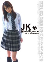 「JK@Intelligence VOL.01 Honoka Kanda」のパッケージ画像
