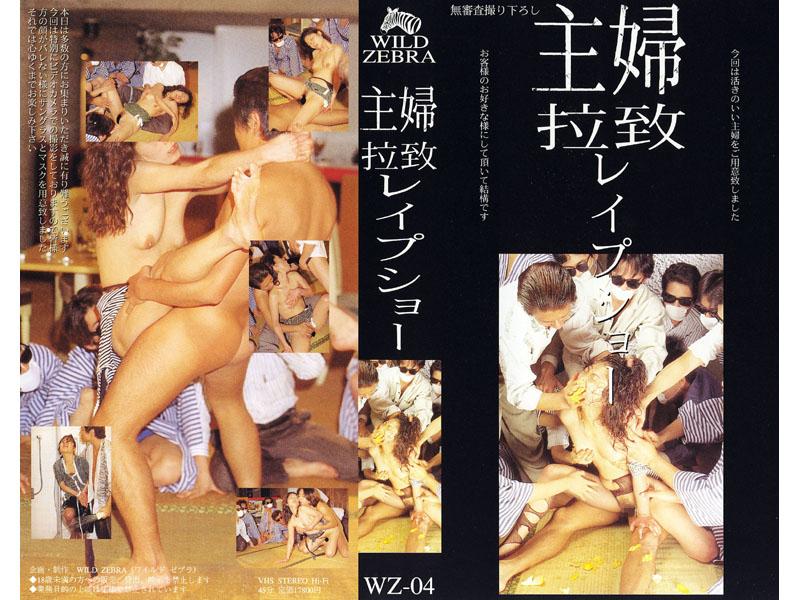 (wz004)[WZ-004] 主婦拉致レイプショー ダウンロード