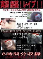 (wzix001)[WZIX-001] 実録 劇薬!レイプ!! ダウンロード