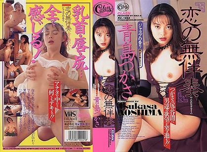 (xc01044)[XC-1044] 恋の無伴奏 ジャコブの香り 青島つかさ ダウンロード