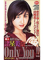 Only You !! 諸星美奈 ダウンロード