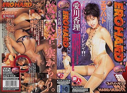 (xc01077)[XC-1077] ERO・HARD エロ・ハード 愛川香理 ダウンロード