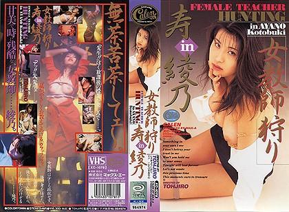 女教師、寿綾乃出演の無料動画像。女教師狩りin寿綾乃