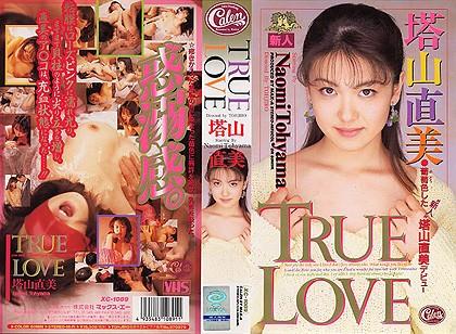 スレンダーの若妻、塔山直美出演の無料動画像。TRUELOVE 塔山直美