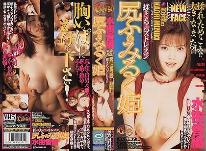 揉みくちゃバストレッスン 尻ふりみるく姫 水樹香織 パッケージ画像