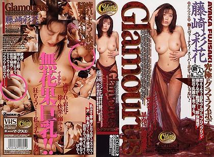 巨乳の藤原倫子(藤崎彩花)出演のsex無料動画像。Glamourus 藤崎彩花