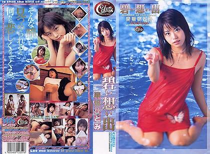体操着の彼女、早坂ひとみ出演のグラビア無料動画像。碧い想い出 早坂ひとみ