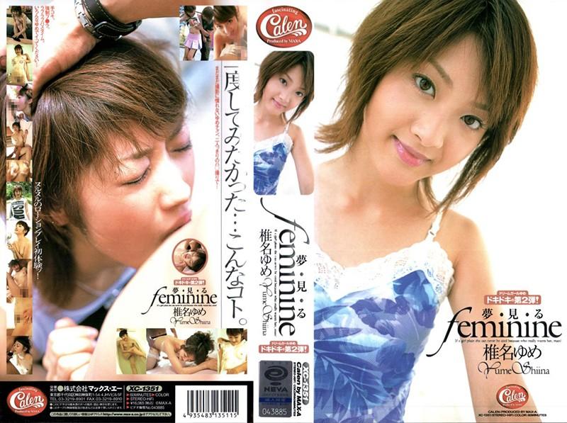スレンダーの彼女、椎名ゆめ出演のローション無料動画像。夢見るfeminine 椎名ゆめ